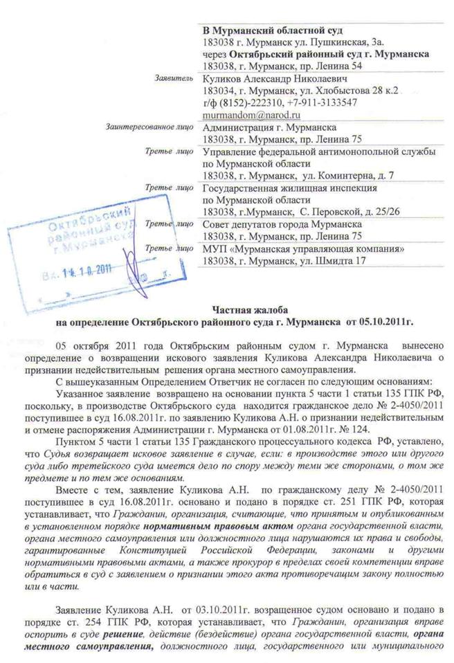 Заявление в московский областной суд они снова